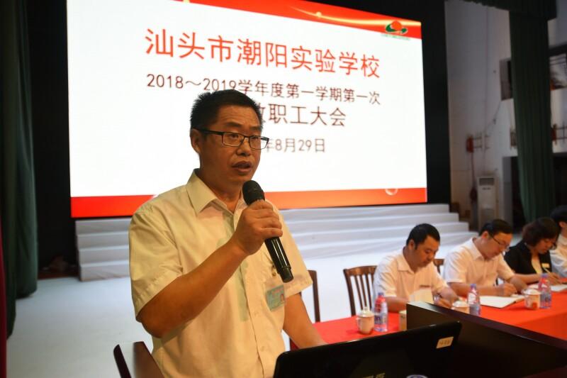汕头市潮阳实验学校隆重召开2018-2019学年度第一学期全体教职员工大会